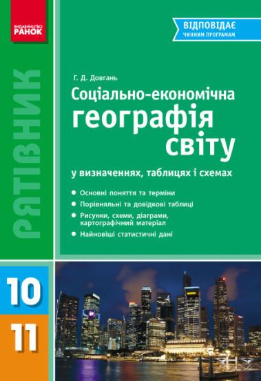 Рятівник. Соціально-економічна географія світу у визначеннях, таблицях і схемах. 10—11 класи