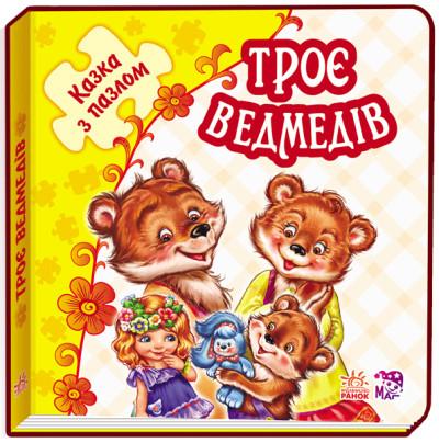 Троє ведмедів. Казка з пазлами